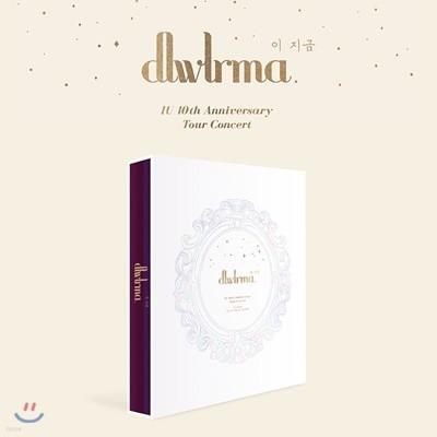 아이유 (IU) - IU 10주년 투어 콘서트 [dlwlrma. (이 지금)] 포토북 (w/ Special Blu-Ray & DVD)