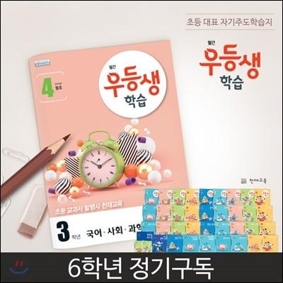 [정기구독] 월간 우등생 학습 6학년 (9개월) (2019년)