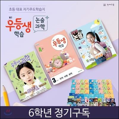[정기구독] 월간 우등생 학습+과학+논술 6학년 (9개월) (2019년)