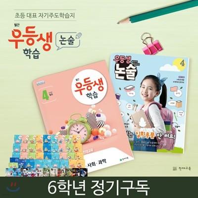 [정기구독] 월간 우등생 학습+논술 6학년 (9개월) (2019년)