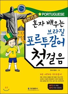 혼자 배우는 브라질 포르투갈어 첫걸음