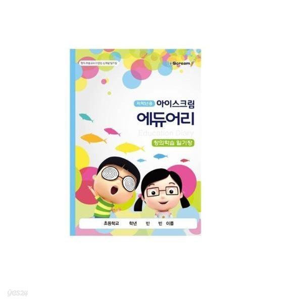아이스크림 에듀어리 저학년용