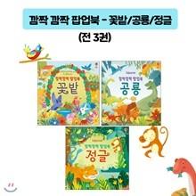 깜짝 깜짝 팝업북-꽃밭/공룡/정글/ 전3권