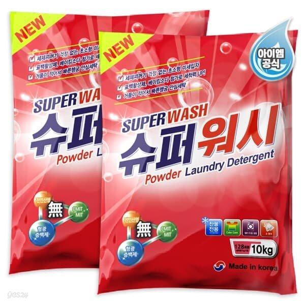 [공장직영] 슈퍼워시 고급가루세제 10kg 2개 세탁세제 /세탁세제.세제