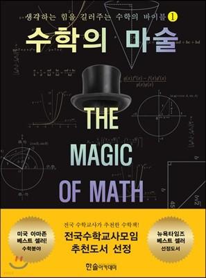 수학의 마술 1