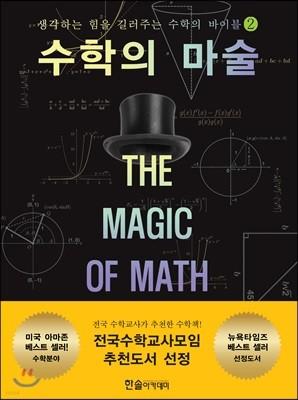 수학의 마술 2