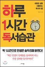 [예약판매] 하루 1시간 독서 습관