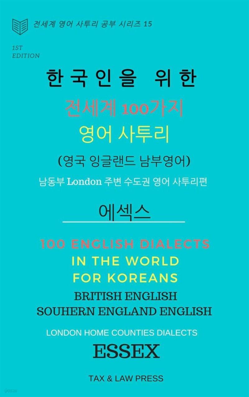 한국인을 위한 전세계 100가지 영어 사투리 (영국 잉글랜드 남부 영어) 남동부 London 주변 수도권 영어사투리 편 Essex