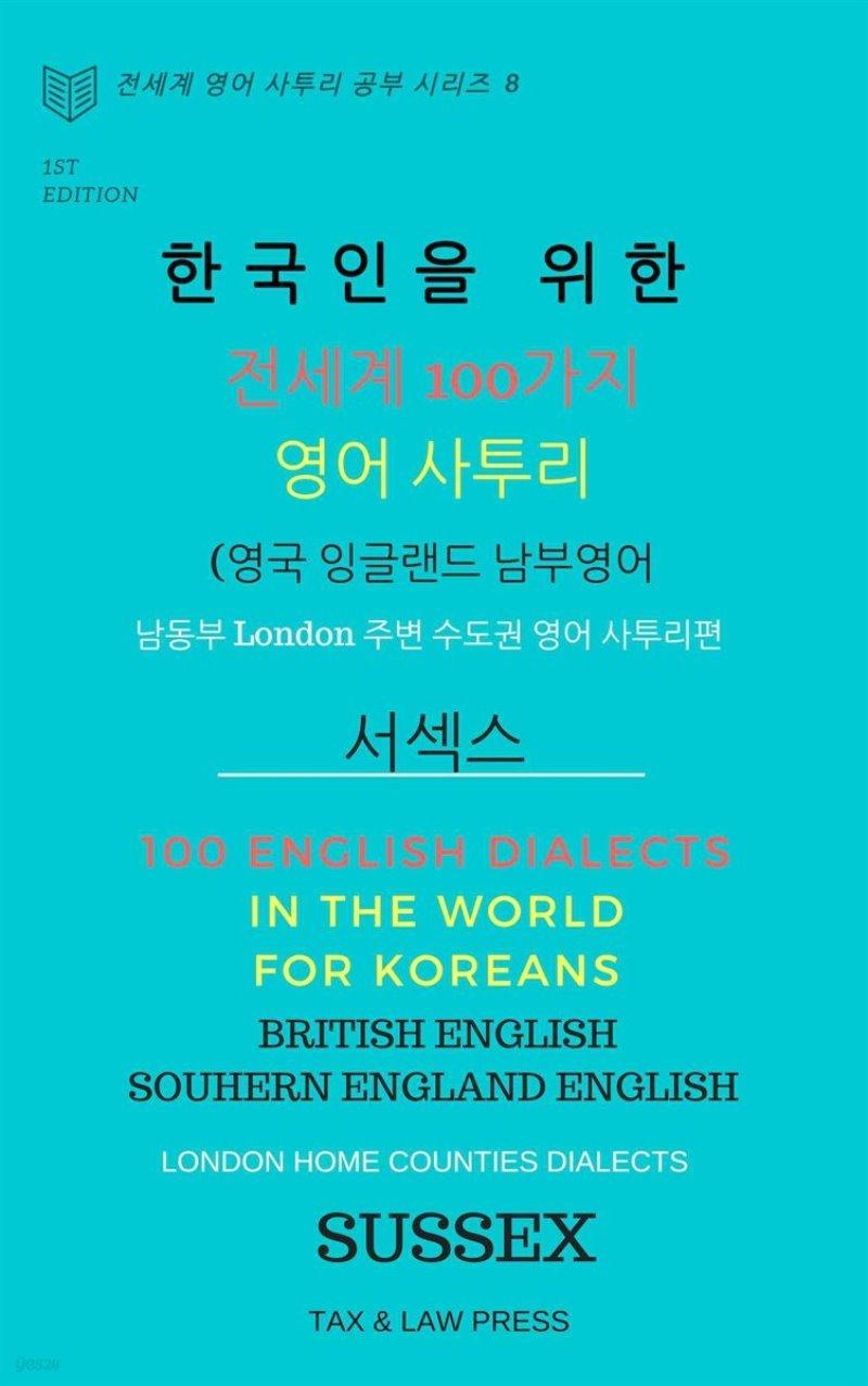 한국인을 위한 전세계 100가지 영어 사투리 (영국 잉글랜드 남부 영어) 남동부 London 주변 수도권 영어사투리 편 Sussex