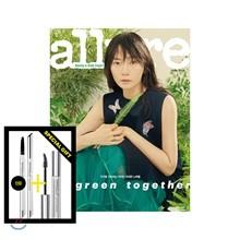allure 얼루어 (월간) : 4월 [2019]