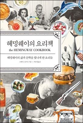 헤밍웨이의 요리책