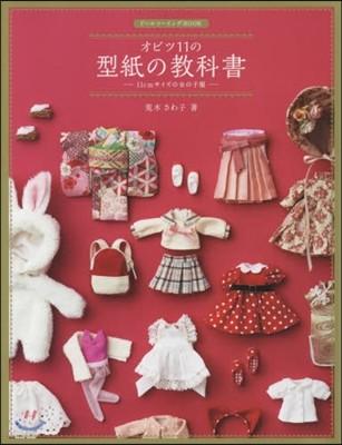 ド-ルソ-イングBOOK オビツ11の型紙の敎科書 -11cmサイズの女の子服-