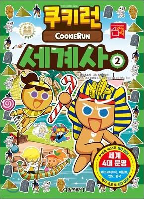 [예약판매] 쿠키런 세계사 2