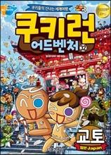 [예약판매] 쿠키런 어드벤처 32 교토