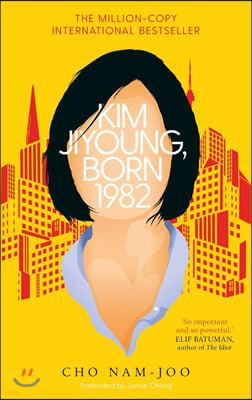 Kim Jiyoung, Born 1982 : 82년생 김지영 영문판