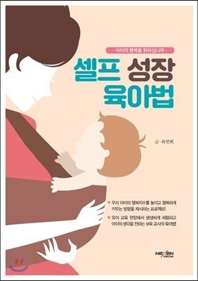 셀프 성장 육아법