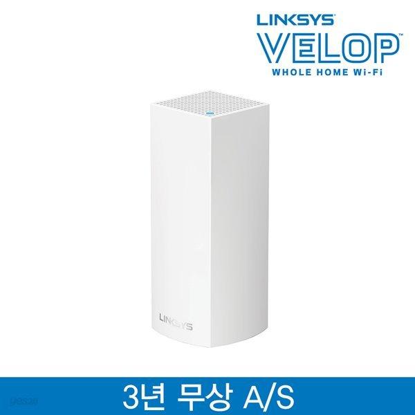 링크시스 벨롭 메시 WiFi 트라이밴드 기가와이파이 AC2200 유무선공유기 WHW0301