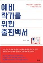 [예약판매] 예비작가를 위한 출판백서