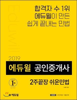 2019 에듀윌 공인중개사 2주끝장 쉬운민법