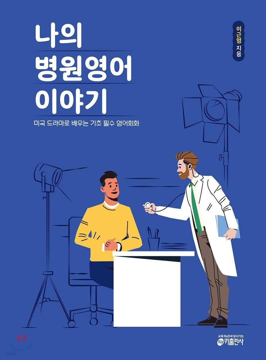 [epub 3.0] 나의 병원영어 이야기