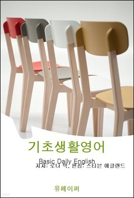 기초생활영어Basic Daily English