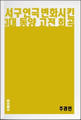서구 연극 변화시킨 3대 동양 고전 희곡 - 교양 시리즈 1