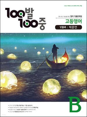100발 100중 고등영어 기출문제집 B YBM 박준언 (2020년용)