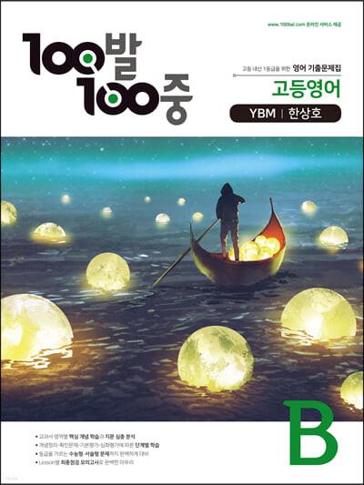 100발 100중 고등영어 기출문제집 B YBM 한상호 (2021년용)
