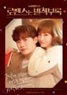 로맨스는 별책부록 (tvN 토일 미니시리즈) OST