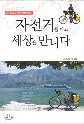 자전거를 타고 세상을 만나다