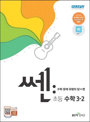 신사고 SSEN 쎈 수학 초등 3-2 (2020년용)