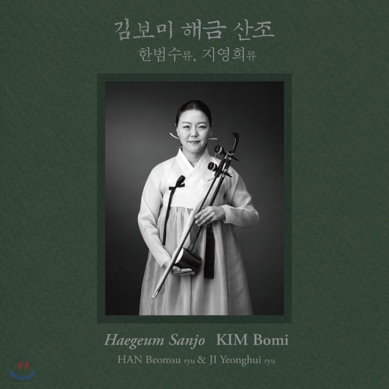 김보미 - 한범수류, 지영희류 해금 산조