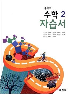 중학교 수학 2 자습서 (2019년)