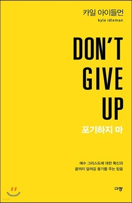 DON'T GIVE UP 포기하지 마
