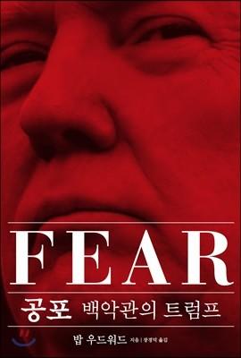 공포 (fear)