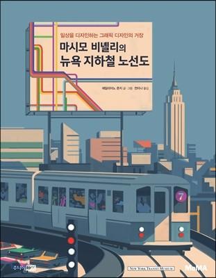 마시모 비�疸�의 뉴욕 지하철 노선도