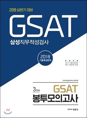 2019 GSAT 삼성직무적성검사 봉투모의고사
