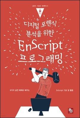 디지털 포렌식 분석을 위한 EnScript 프로그래밍
