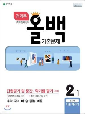 전과목 1학기 전체범위 올백기출문제 2-1 (2019년)