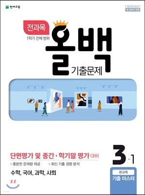 전과목 1학기 전체범위 올백기출문제 3-1 (2019년)