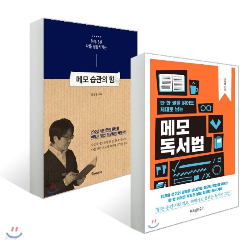 단 한 권을 읽어도 제대로 남는 메모 독서법 + 메모 습관의 힘