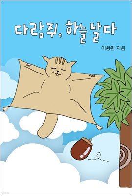 다람쥐, 하늘 날다