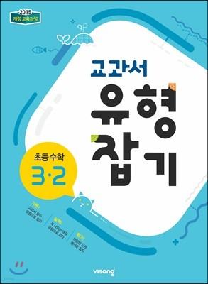 교과서 유형잡기 초등수학 3-2 (2019년)