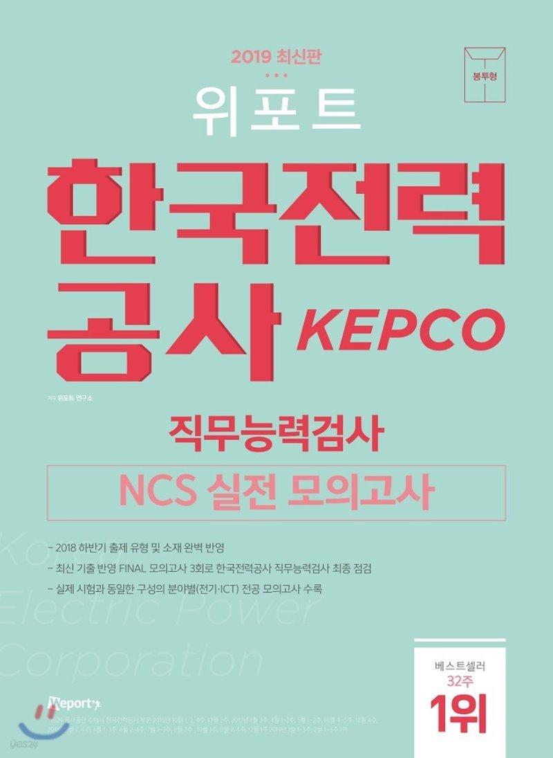 2019 위포트 한국전력공사 KEPCO 직무능력검사 NCS 실전 모의고사