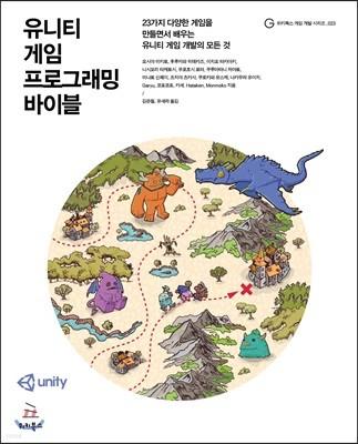 유니티 게임 프로그래밍 바이블