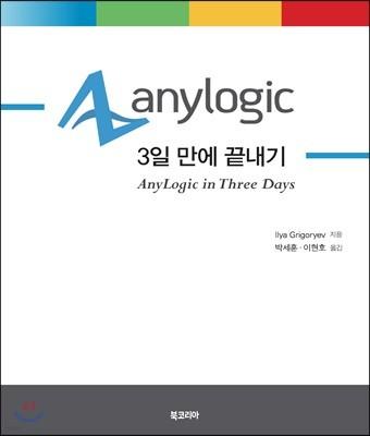 AnyLogic 3일 만에 끝내기 시뮬레이션 모델링 속성 코스