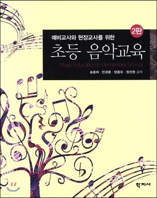 초등 음악교육