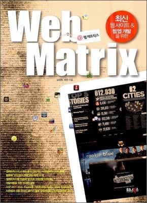 웹 매트릭스 Web Matrix