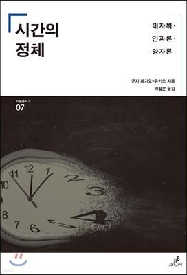 시간의 정체