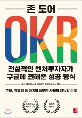 OKR 전설적인 벤처투자자가 구글에 전해준 성공 방식